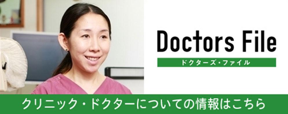 ドクターズファイル クリニック・ドクターについての情報はこちら