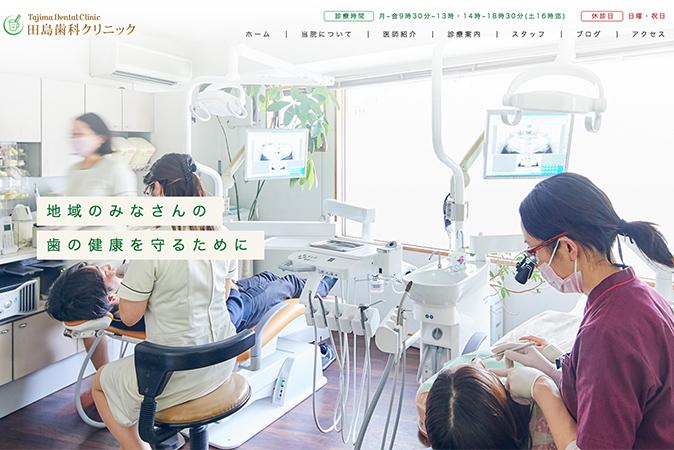 田島歯科クリニックのWEBサイトがリニューアルしました