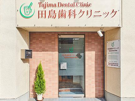 田島歯科クリニック